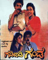 Gadibidi Ganda (1993 - movie_langauge) - Ravichandran, Ramya Krishnan, Jaggesh
