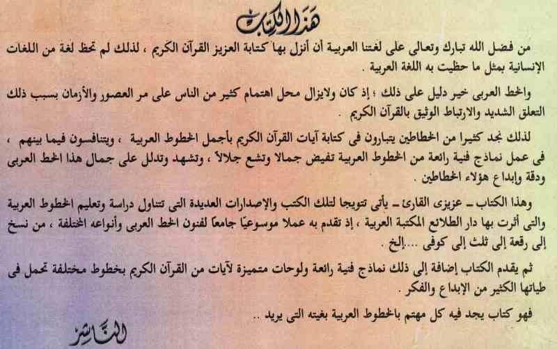 الموسوعة التعليمية الحديثة للخطوط العربية:نسخ، رقعة، ثلث، فارسيـ ديوانيـ كوفي، مهدي السيد محمود pdf
