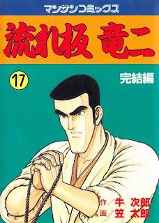 Nagareita+ryuji+v16-17e [笠太郎×牛次郎] 流れ板竜二 第01-17巻