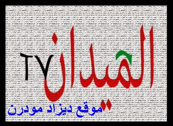 ... tv الجزائرية على النايل سات frequence almaydan tv