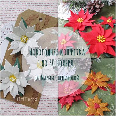 до 30 ноября конфетка от Маши