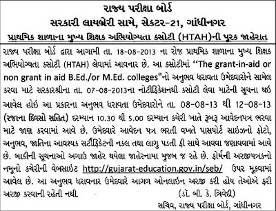 notice for HTAT Exam (Regarding Experience) |Updates.rijadeja
