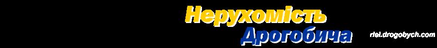 """Нерухомість Дрогобич - АН """"Наше місто"""""""