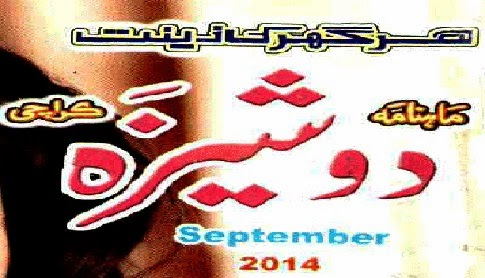 Doshiza2BDigest2BSeptember2B2014 - Dosheeza Digest September 2014