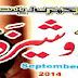 Doshiza Digest September 2014