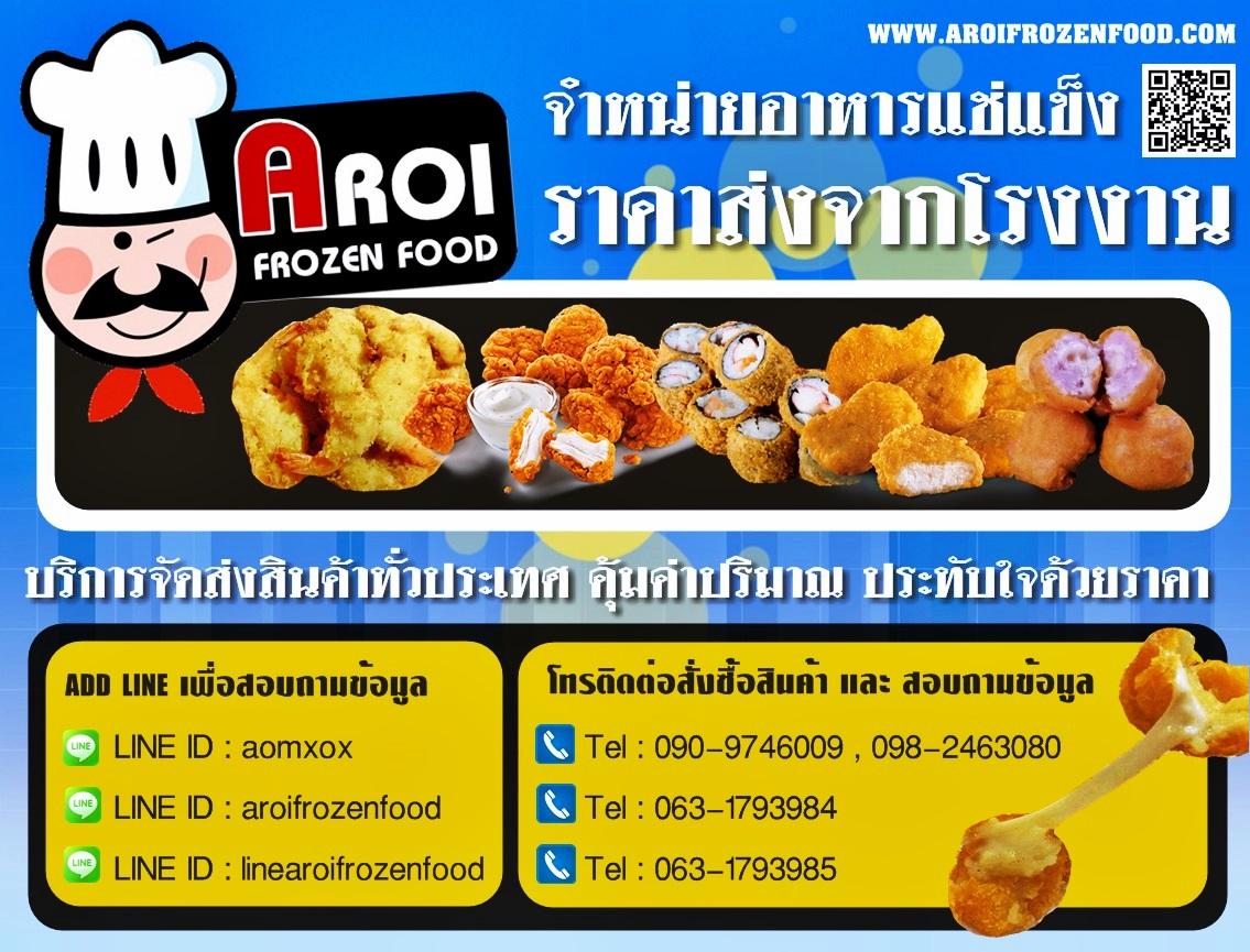 อาหารแช่แข็ง,อาหารแช่แข็งราคาส่ง,frozenfood,กุ้ง,หอย,ไก่ทอด
