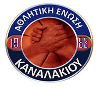 Α.Ε. ΚΑΝΑΛΑΚΙΟΥ