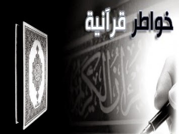خواطر قرآنية