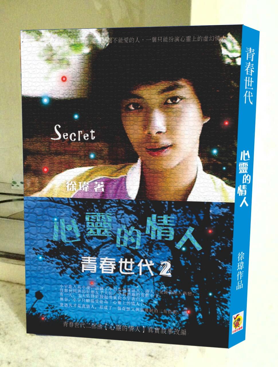 徐瑋 心靈的情人 (青春世代2)
