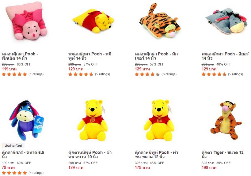 Pooh หมีพู ของเล่น