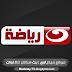 قناة النهار رياضة بث مباشر Al Nahar Ryada Live