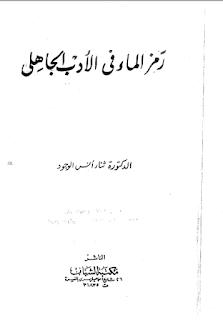 رمز الماء في الأدب الجاهلي