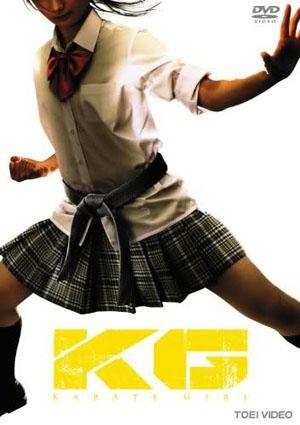Cô Gái Karate - Karate Girl