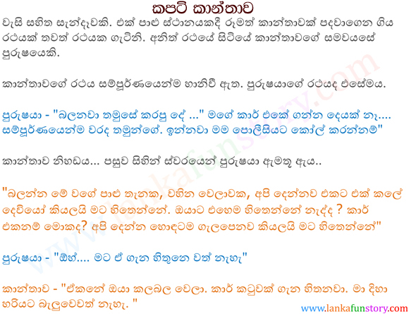 Sinhala Fun Stories-Cunning Woman-Part one