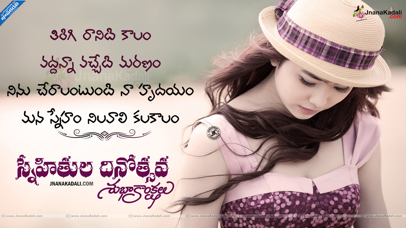 Touching Quotes About Friendship Friendship Day Quotes In Telugu With Heart Touching Telugu Poetry