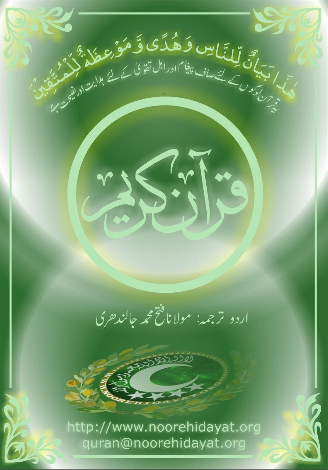 complete quran with urdu translation in pdf file