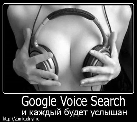 голос в текст вместе с Google Voice