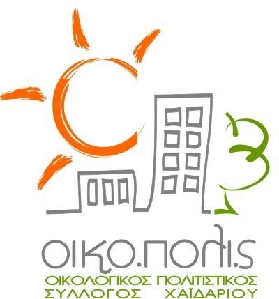 Το νέο site του ΟΙΚΟ.ΠΟΛΙ.Σ.