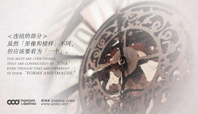 郑明析, 摄理教会, 月明洞, 哲学, 形像, 模样, 时钟, 分针, 秒针, 时针, Joshua Jung, Providence, Wolmyeung dong, Philosophy, forms, images, clock, seconds, minutes, hours
