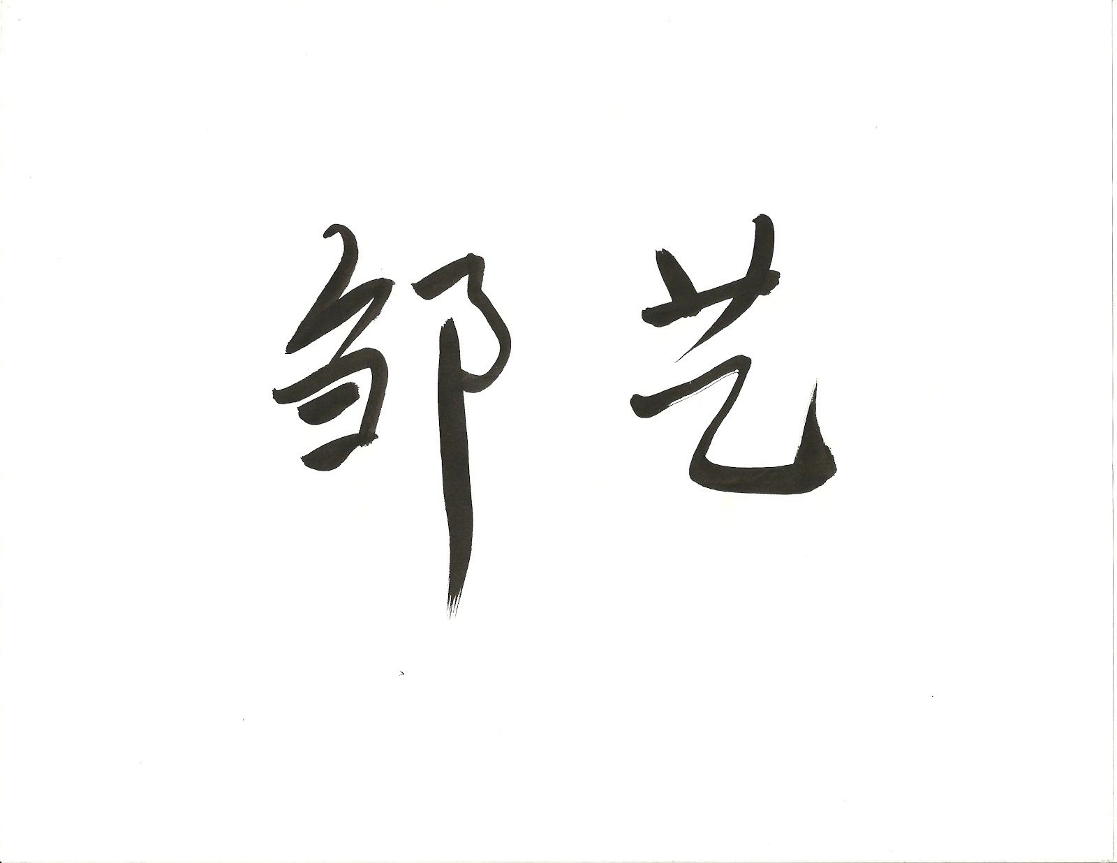 i love you in chinese writing