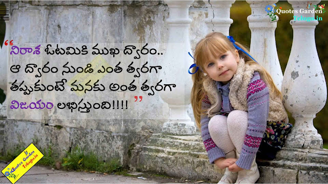 Nice telugu quotes for positive thinking and victory quotes 814