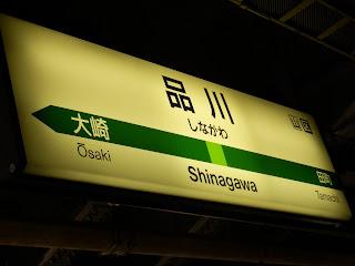 Shiranai débarque au japon: le bureau dimmigration ou comment