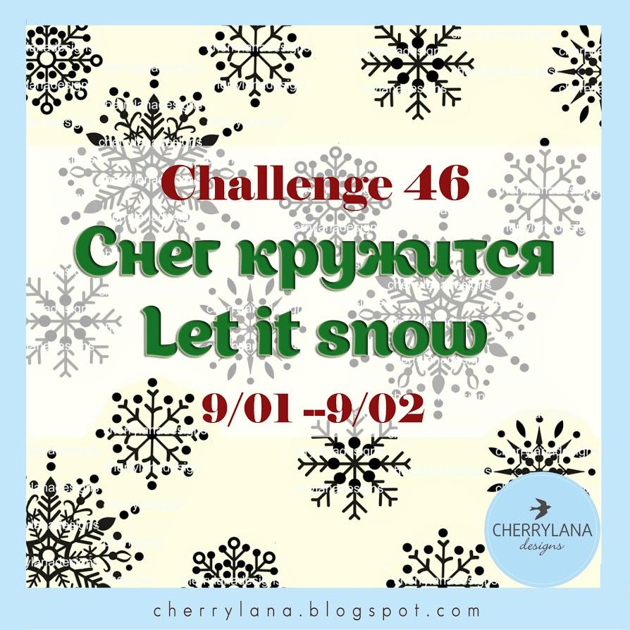 +++Challenge 46 - Снег кружится / Let it Snow до 09/02