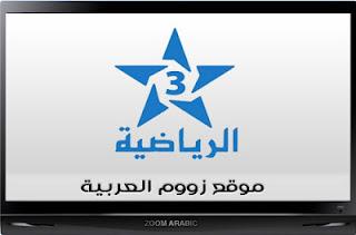 شاهد قناة المغربية الرياضية  arryadia Tv