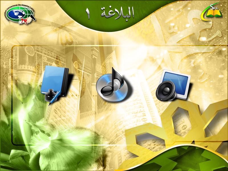 اسطوانة تعليم واتقان البلاغة فى اللغة العربية للدكتور محمد حسن عثمان 71674576