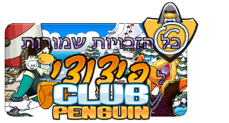 כל הכויות שמורות לפיצוצי club penguin