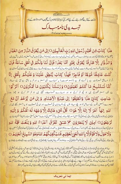 Tehdeedi Nama E Mubarak   U0635 U0644 U0649  U0627 U0644 U0644 U0647  U0639 U0644 U064a U0647  U0648  U0633 U0644 U0645