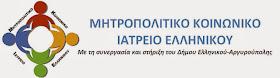 Τηλέφωνο Γραμματείας 210-9631-950 ΠΡΩΙ/ΜΕΣΗΜΕΡΙ: (ΔΕΥΤΕΡΑ-ΣΑΒΒΑΤΟ 10:00-14:00) ΑΠΟΓΕΥΜΑ/ΒΡΑΔΥ: (ΔΕΥ