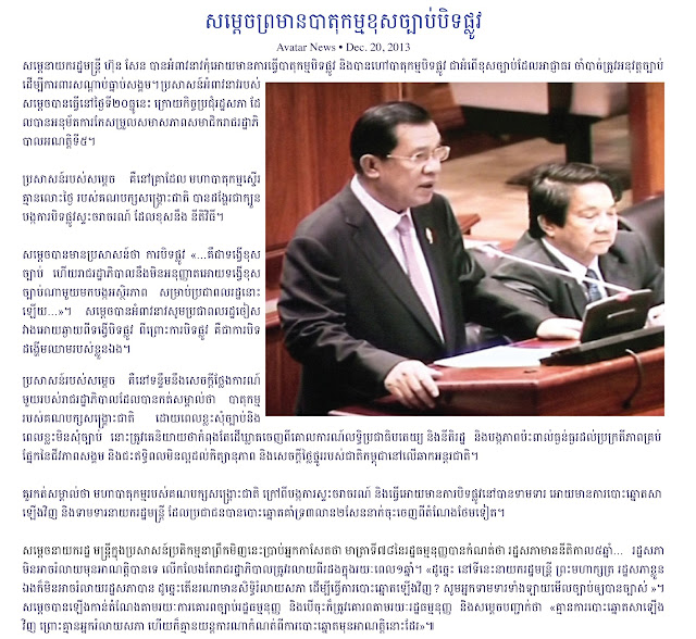 http://kimedia.blogspot.com/2013/12/hun-sen-warns-opposition-against.html