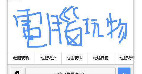 Gmail 與 Google Docs 內建雲端輸入法支援中文日文手寫輸入