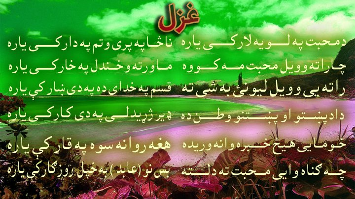  ... Poetry with Graphic Pictures, Pashto Ghazal with Photos ~ Best Poetry