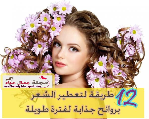 بالصور: 12 طريقة لتعطير الشعر بروائح جذابة لفترة طويلة -  hair smell good - 7 طرق لتعطير رائحة الشعر بروائح جذابة لفترة طويلة - تعطير الشعر - تعطير الشعر للعروس - تعطير الشعر بعد الاستشوار - تعطير الشعر بعد الاستحمام - تعطير الشعر طبيعيآ - طرقتعطير الشعر - طريقة تعطير الشعر بالمسك - طريقة تعطير الشعر بعد الاستشوار - تعطير الشعر بماء الورد - تعطير الشعر بزيت الياسمين - تعطير الشعر بعصير الليمون
