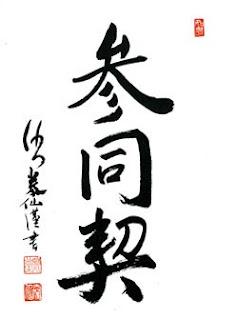 Kanji: Sandokai