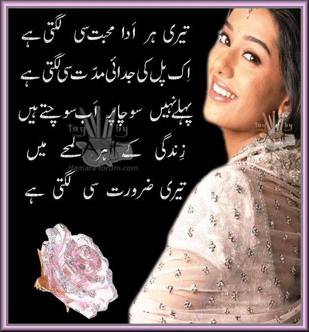 اردو کہانی Urdu Poetry اردو شاعری : محبت