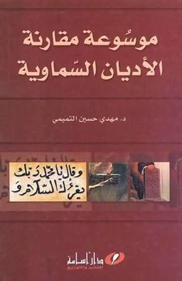 موسوعة مقارنة الأديان السماوية - كتابي أنيسي