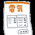 2014/01の電気料金(オール電化) 7,928円