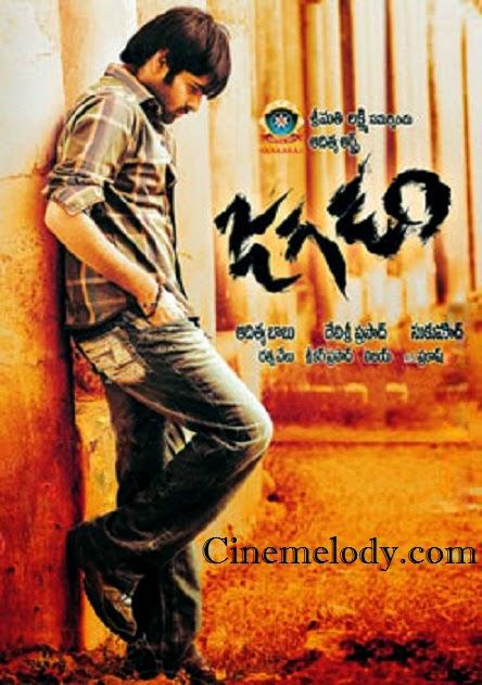 Jagadam Telugu Mp3 Songs Free  Download 2007