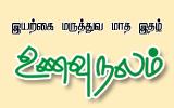 Unavu Nalam Online