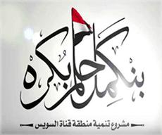 بنكمل حلم بكرة اطفال مصر