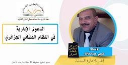 الدعوى الإدارية في النظام القضائي الجزائري