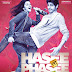 Hasee Toh Phasee Overseas Box office Collection:
