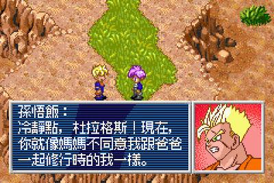 【GBA】七龍珠Z-悟空的遺產傳說2:決戰人造人中文版+流程攻略+金手指+遊戲Rom下載!