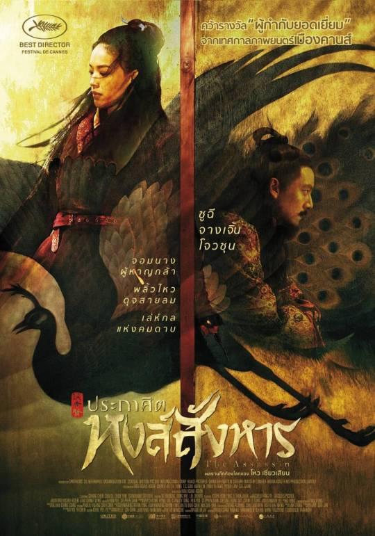 The Assassin (2015) ประกาศิต หงส์สังหาร HD