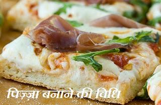 वेजिटेबल पिज़्ज़ा बनाने की विधि ,  Vegetable Pizza Recipe in Hindi , tomato soup recipe in hindi, टमाटर का सूप बनाने के लिए सामग्री, सूप बनाने की विधि,