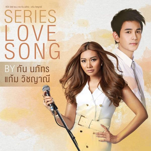 Download [Mp3]-[Hot Album] อัลบั้มเต็ม Series Love Song By กัน นภัทร – แก้ม วิชญาณี 4shared By Pleng-mun.com