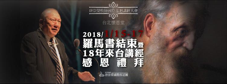 1/15-17 唐崇榮牧師羅馬書講經結束 暨 18年來台講經感恩禮拜